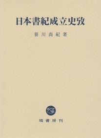 日本書紀成立史攷 575