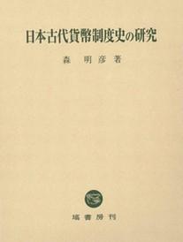 日本古代貨幣制度史の研究 576