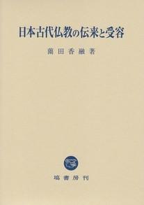 日本古代仏教の伝来と受容 570