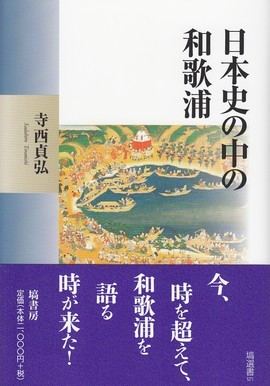 日本史の中の和歌浦 568