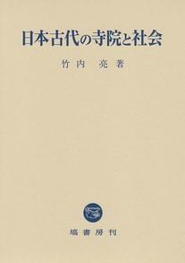 日本古代の寺院と社会 571