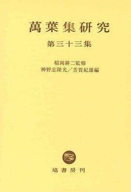 万葉集研究【第33集】 518