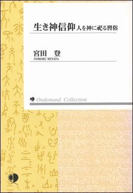 生き神信仰 《オンデマンド版》 353