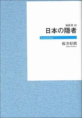 日本の隠者  〈オンデマンド版〉 387