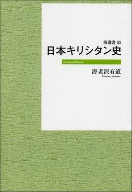 日本キリシタン史 356