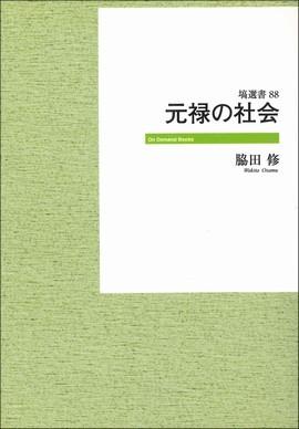 元禄の社会 74