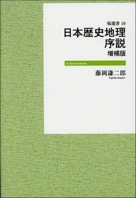 日本歴史地理序説 増補版 《オンデマンド版》 500