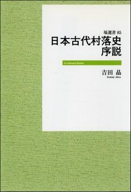 日本古代村落史序説 72