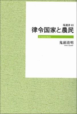律令国家と農民 71