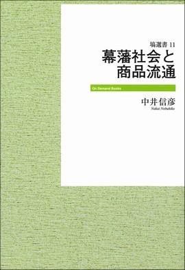 幕藩社会と商品流通【オンデマンド版】 438