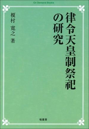 律令天皇制祭祀の研究   334