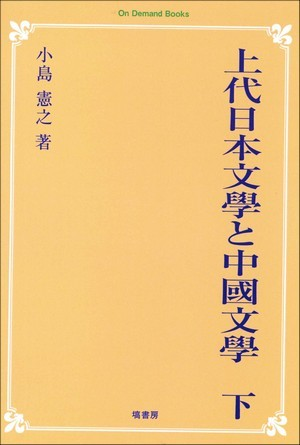 上代日本文学と中国文学(下) 《オンデマンド版》 581