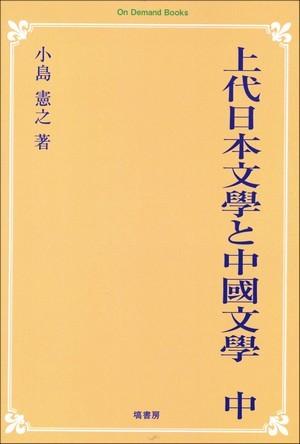 上代日本文学と中国文学(中) 《オンデマンド版》 580