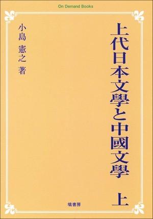 上代日本文学と中国文学(上) 《オンデマンド版》 579