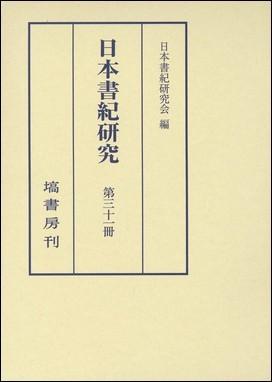日本書紀研究 第31冊 582