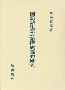 国語派生語の語構成論的研究 464