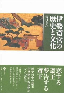 伊勢斎宮の歴史と文化 444