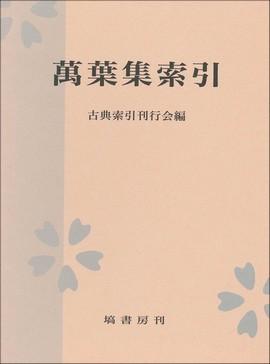 万葉集索引 199
