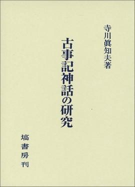 古事記神話の研究 449