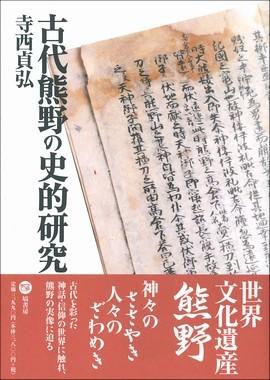 古代熊野の史的研究 372