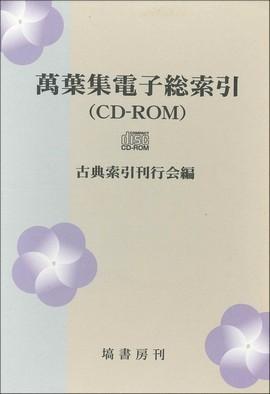 万葉集電子総索引 CD-ROM版 450