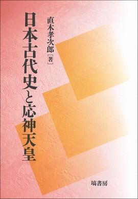 日本古代史と応神天皇 558