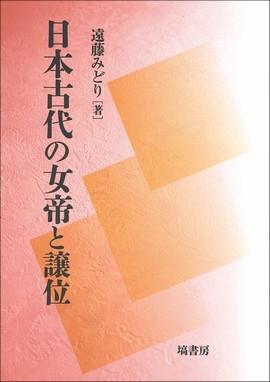 日本古代の女帝と譲位 569