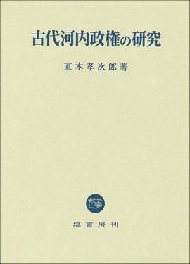 古代河内政権の研究 358