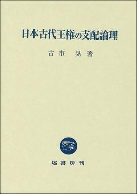 日本古代王権の支配論理 446