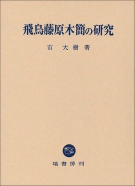 飛鳥藤原木簡の研究 463