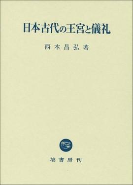 日本古代の王宮と儀礼 440