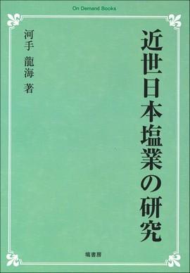 近世日本塩業の研究《オンデマンド版》 524
