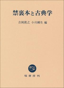 禁裏本と古典学 451