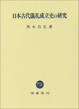 日本古代儀礼成立史の研究 339