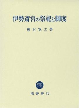 伊勢斎宮の祭祀と制度 469