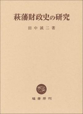 萩藩財政史の研究 530