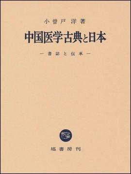 中国医学古典と日本 NOA-webSHOP...