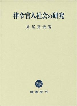 律令官人社会の研究 411