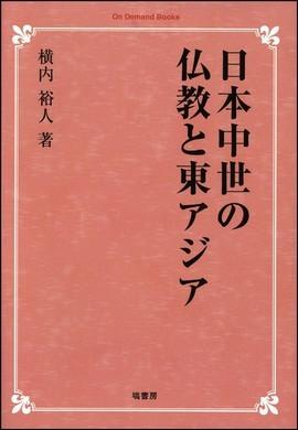日本中世の仏教と東アジア《オンデマンド版》 567