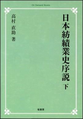 日本紡績業史序説 下《オンデマンド版》 522