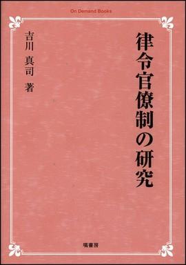 律令官僚制の研究《オンデマンド版》 539