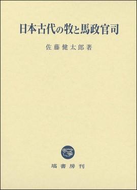 日本古代の牧と馬政官司 583