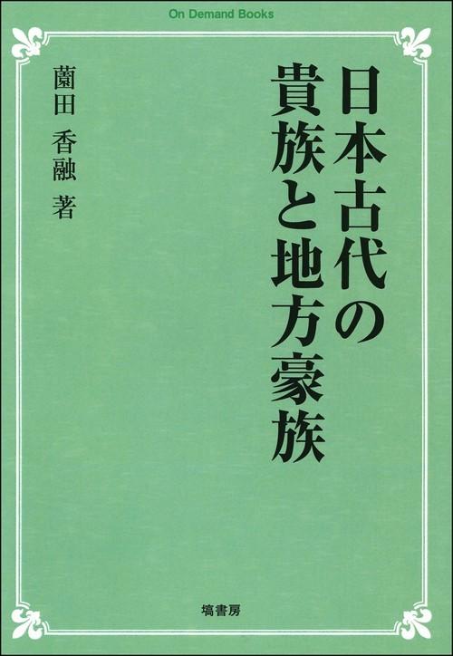 日本古代の貴族と地方豪族《オンデマンド版》 498