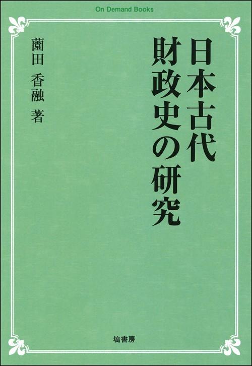 日本古代財政史の研究《オンデマンド版》 497