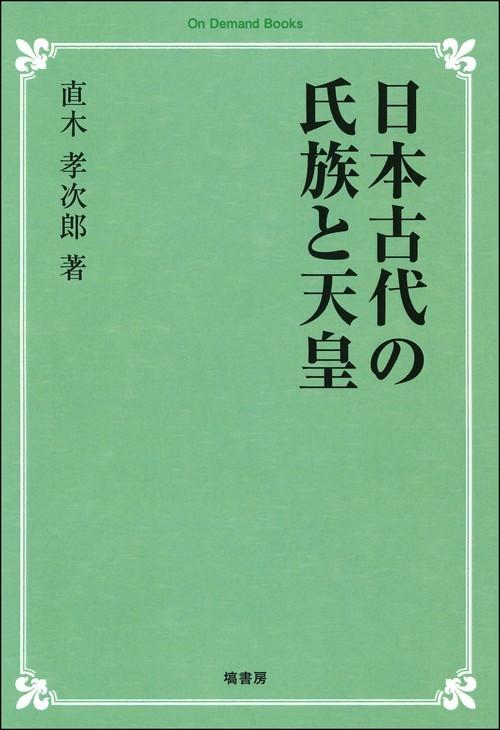 日本古代の氏族と天皇《オンデマンド版》 495