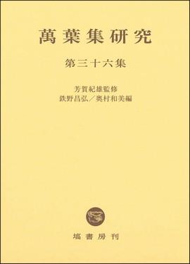 万葉集研究【第36集】 585