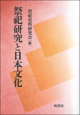 祭祀研究と日本文化 584