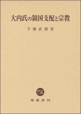 大内氏の領国支配と宗教 587
