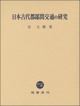 日本古代都鄙間交通の研究 586