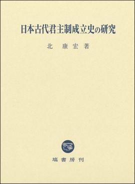 日本古代君主制成立史の研究 588